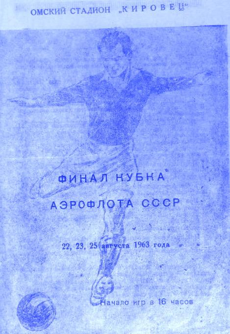 Кубок Аэрофлота 2